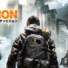 【The Division】ミッション「ファルコンロスト」のポイント【攻略】