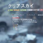 【The Division】ミッション「クリアスカイ」のポイント【攻略】