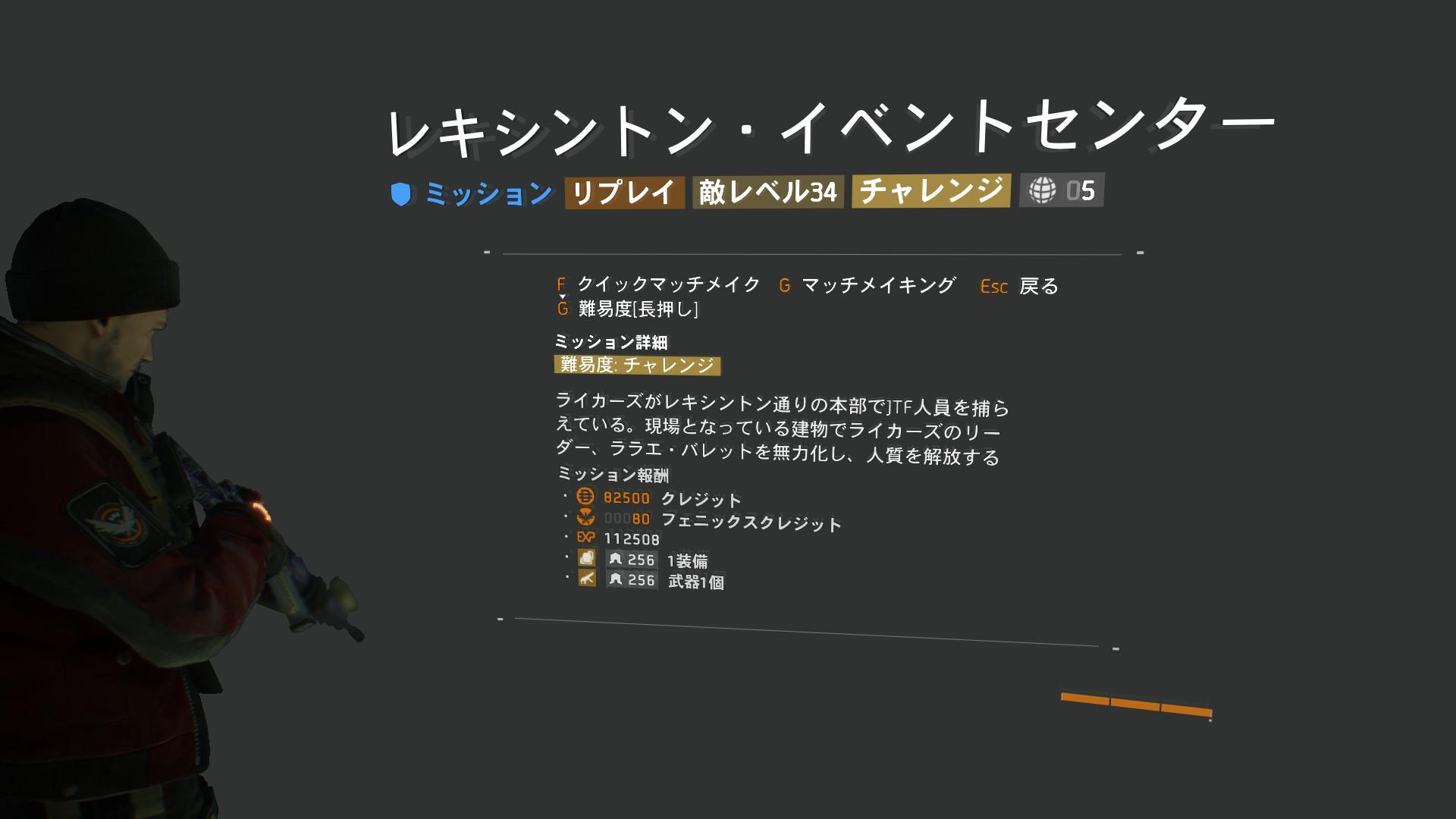 2 装備 ディビジョン ネームド