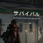 【The Division】サバイバルのポイントまとめ【Ver 1.5】